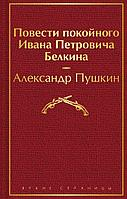 Пушкин А. С.: Повести покойного Ивана Петровича Белкина. Яркие страницы