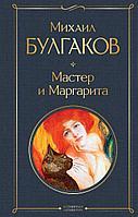 Булгаков М. А.: Мастер и Маргарита (Всемирная литература)