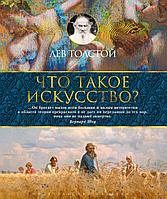 Толстой Л. Н.: Что такое искусство?