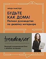 Рамстедт Ф.: Будьте как дома! Полное руководство по дизайну интерьера