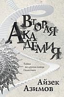 Азимов А.: Вторая Академия
