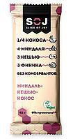 Батончик SOJ фруктово-ореховый Миндаль-Кешью-Кокос 40г