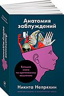 Непряхин Н.: Анатомия заблуждений: Большая книга по критическому мышлению