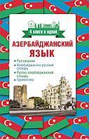 Алмасзаде Д.: Азербайджанский язык. 4 книги в одной: разговорник, азербайджанско-русский словарь,