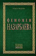 Видова О.: Феномен Назарбаева