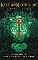 Никс Г.: Ключи от Королевства. Книга 1. Мистер Понедельник