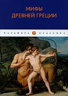 Кун Н. А.: Мифы Древней Греции