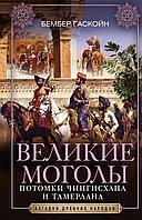 Гаскойн Б.: Великие Моголы. Потомки Чингисхана и Тамерлана
