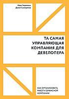 Черемных И. В., Солошенко Д.: Та самая управляющая компания для девелопера. Как организовать работу сервисной