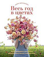 Бензакейн Э.: Весь год в цветах. Как выращивать и составлять великолепные букеты в любой сезон