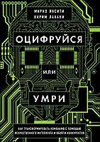 Янсити М., Лахани К.: Оцифруйся или умри. Как трансформировать компанию с помощью искусственного интеллекта и