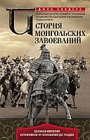 Сондерс Джон: История монгольских завоеваний. Великая империя кочевников от основания до упадка