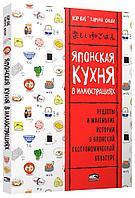 Кие Л., Киши Х.: Японская кухня в иллюстрациях