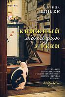 Шибек Ф.: Книжный магазин у реки