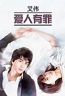 Ай Вэй: Виновата любовь: книга для чтения на китайском языке
