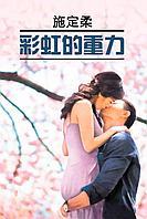 Ши Динжоу: Притяжение радуги: книга для чтения на китайском языке