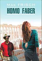 Фриш М.: Homo Faber (нем. яз.)