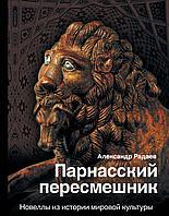 Радаев А. А.: Парнасский пересмешник. Новеллы из истории мировой культуры