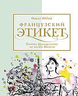 Овдий О.: Французский этикет. Почему француженки не носят Шанель