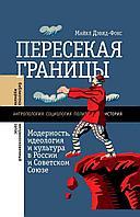 Дэвид-Фокс М.: Пересекая границы: модерность, идеология и культура в России и Советском Союзе