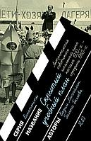 Михайлин В., Беляева Г.: Скрытый учебный план: антропология советского школьного кино начала 1930-х - середины