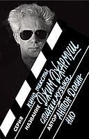Долин А.: Джим Джармуш. Стихи и музыка. 3-е изд., дополненное