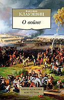 Клаузевиц К. фон: О войне. Азбука-классика. Non-Fiction