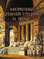 Афоризмы Древней Греции и Рима (сост. Кожевников А. Ю.)