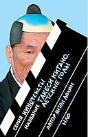 Долин А.: Такеси Китано. Детские годы. 2-е изд