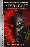 Голден К.: StarCraft: Сага о темном тамплиере. Книга третья. Сумерки