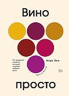 Зом А., Мульке К.: Вино просто: От звёздного сомелье, который поможет выбрать вино