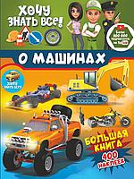 Хочу знать всё о машинах! Большая книга с 400 наклейками