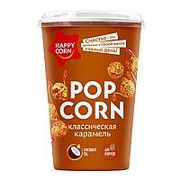 "Кукуруза воздушная ""HAPPY CORN"" Классическая Карамель Стакан 90гр"