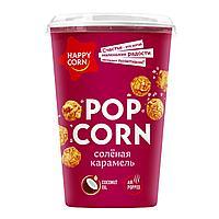 "Кукуруза воздушная ""HAPPY CORN"" Соленая Карамель Стакан 90гр"