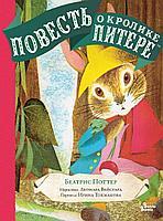 Поттер Б.: Повесть о кролике Питере (в переводе Токмаковой И. П.; с илл. Л. Вейсгарда)