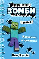 Зомби З.: Дневник Зомби из «Майнкрафта». Книга 3. Каникулы в джунглях