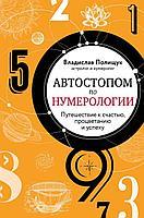 Полищук В. Ю.: Автостопом по нумерологии. Увлекательное путешествие к счастью, успеху и процветанию