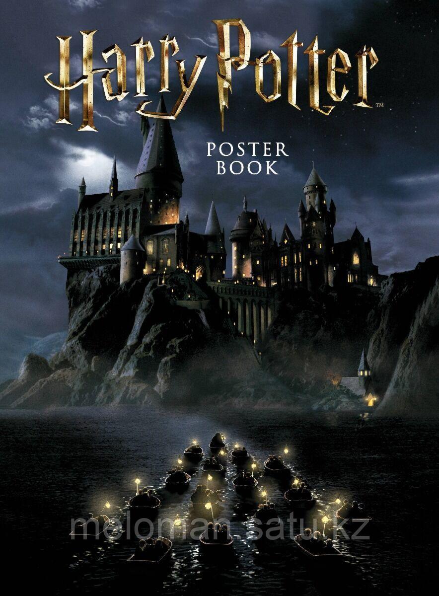 Гарри Поттер. Постер-бук. Vol.2. Еще больше волшебных отрывных постеров (9 шт.) - фото 1