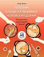 Jony Broo: Готовим блюда из любимых корейских дорам. Понравьтесь маме вашего биаса!