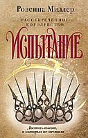 Миллер Р.: Рассекреченное королевство. Книга вторая. Испытание
