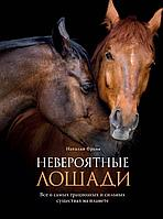 Франк Н.: Невероятные лошади. Все о самых грациозных и сильных существах на планете
