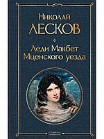 Лесков Н. С.: Леди Макбет Мценского уезда. Всемирная литература (новое оформление)