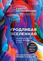 Хоссенфельдер С.: Уродливая Вселенная: как поиски красоты заводят физиков в тупик