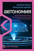 Бернс Л., Шулган К.: Автономия. Как появился автомобиль без водителя и что это значит для нашего будущего