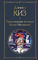 Киз Д.: Таинственная история Билли Миллигана. Всемирная литература (новое оформление)