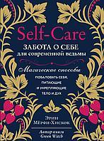 Мёрфи-Хискок Э.: Self-care. Забота о себе для современной ведьмы. Магические способы побаловать себя, питающие