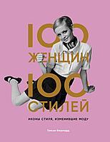 Бланчард Т.: 100 женщин 100 стилей. Иконы стиля, изменившие моду