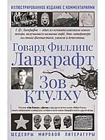 Лавкрафт Г. Ф.: Зов Ктулху. Шедевры мировой литературы
