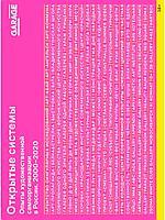 Трубицына А. и др.: Открытые системы. Опыты художественной самоорганизации в России 2000-2020
