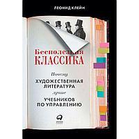 Клейн Л.: Бесполезная классика: Почему художественная литература лучше учебников по управлению